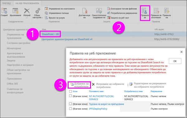 Правила за уеб приложение диалогов прозорец