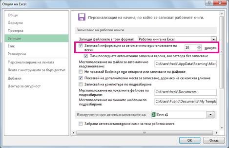 Опцията ''Автоматично възстановяване'' в раздела ''Запиши'' на диалоговия прозорец ''Опции на Excel''