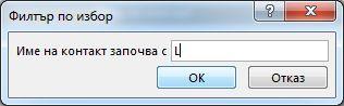 """Диалогов прозорец ''Филтър по избор'' с въведена буква """"L""""."""
