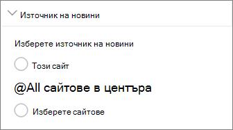 Изберете източник на новини