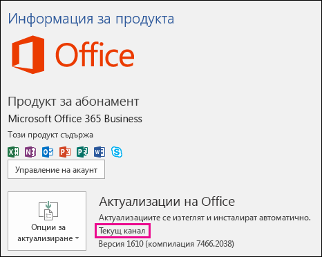Информация за акаунт за продукта за абонамент за Office 365 Business за текущия канал