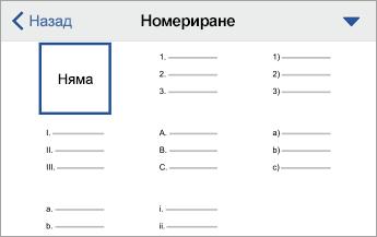 """Командата """"номериране"""", показващ опциите за форматиране"""
