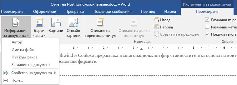 """В раздела """"Инструменти за колонтитули"""" са показани опциите на """"Информация за документа""""."""