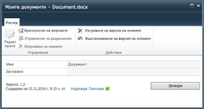 Хронология на диалоговия прозорец SharePoint 2010 версия