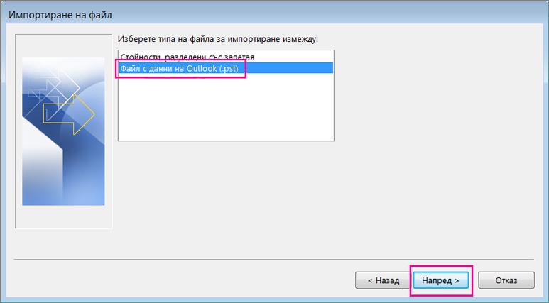 Изберете, за да импортирате файл с данни на Outlook (.pst)
