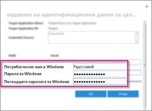 Екранна снимка, показваща диалоговия прозорец с полета за идентификационни данни, който използвате, когато създавате целево приложение на защитеното хранилище. В нея за показани стойностите по подразбиране: потребителско име в Windows и парола за Windows.