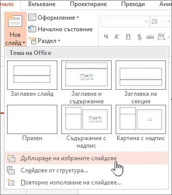 """Менюто """"нов слайд"""" с избран дублирани слайд"""
