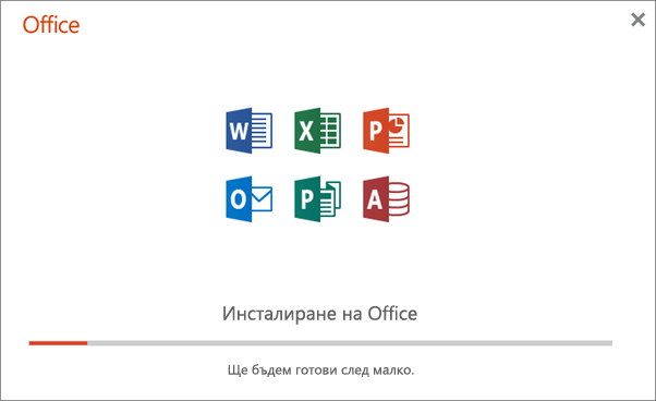 Показва диалоговия прозорец на напредъка, който се появява при инсталиране на Office