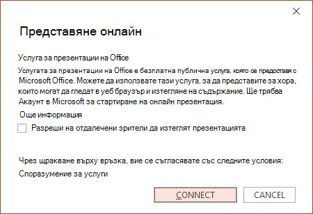 """Показва """"Файл > Споделяне"""" > опцията """"Представяне онлайн"""" в PowerPoint"""