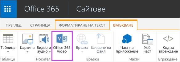 Office 365 Video вграждане на видеоклип