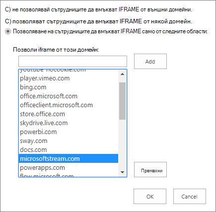 Задаване на ограничения за добавяне на етикети IFRAME