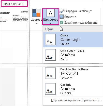 Галерия с шрифтове в раздела ''Проектиране''