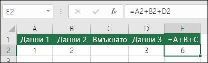 Формулите от типа =A+B+C няма да се актуализират, ако добавите редове