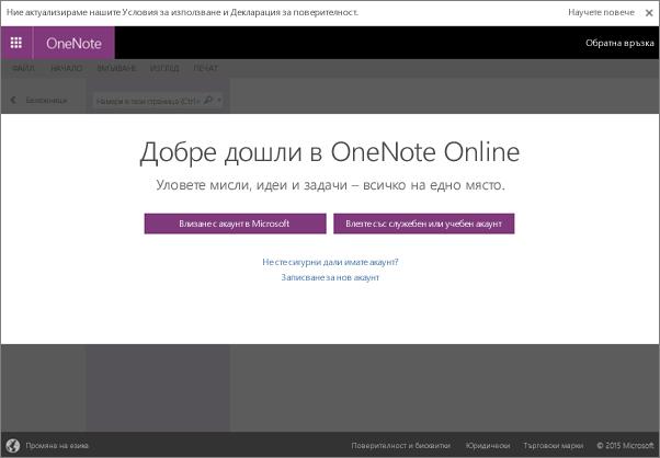 С помощта на OneNote можете да създадете електронен бележник, който можете да използвате навсякъде