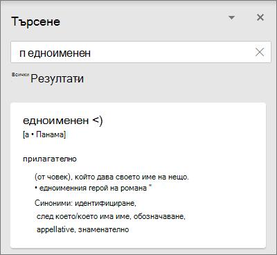 Екран с резултати от smart Lookup