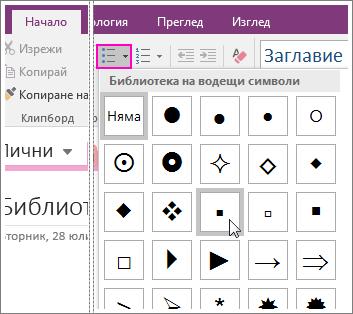 Екранна снимка как да добавяте водещи символи към страница в OneNote 2016.