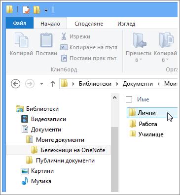 Навигация в папките на OneNote във File Explorer