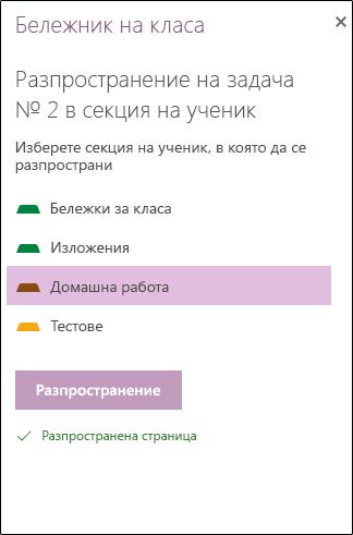 Разпространение на страницата за опции за ученици и студенти