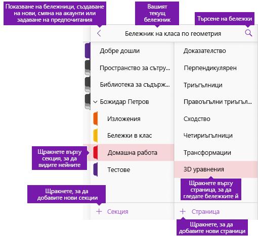 Новият потребителски интерфейс на OneNote