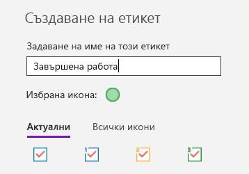 Създаване на етикет по избор в OneNote за Windows 10
