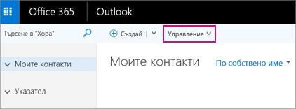 """Изображение как изглежда страницата """"Хора"""" в Outlook в уеб"""