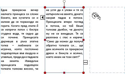 Екранна снимка на текстово поле с препълване с текст, който е готов да прелее в друго текстово поле.