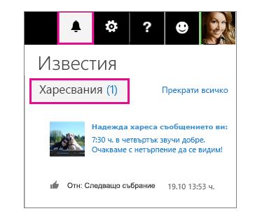 Екранът за известия, който показва кой е харесал дадено съобщение