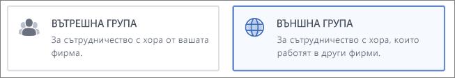Екранна снимка, показваща, че можете да изберете да създадете вътрешна или външна група