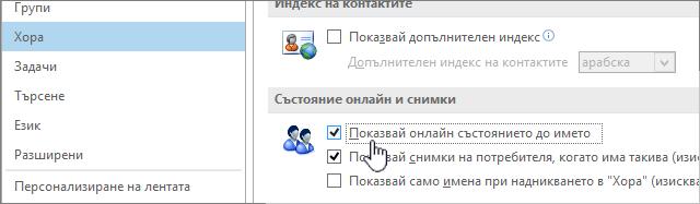 """Раздел """"хора"""" в диалоговия прозорец Опции на с Показвай онлайн състояние осветена"""