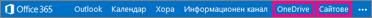 """Навигацията на Office 365, която показва местоположението на OneDrive за бизнеса и """"Сайтове"""""""