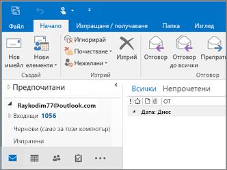 Картина на как ще изглежда, когато имате акаунт за Outlook.com в Outlook 2016.