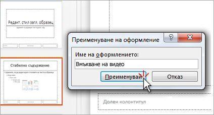 преименуване на оформление на слайд