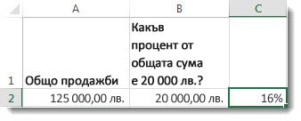 125 000 лв. в клетка a2, 20 000 лв. в клетка b2 и 16% в клетка c2