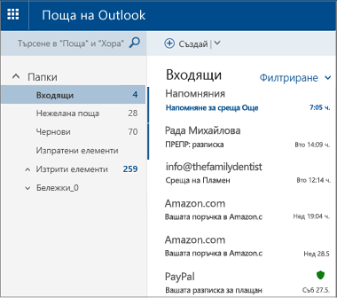 Основен екран на Outlook.com или Hotmail.com