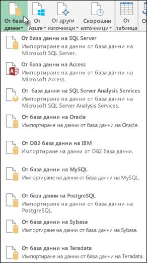 Получаване на данни от база данни на диалоговия прозорец