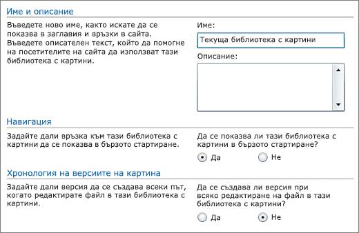 """Диалогов прозорец за добавяне на име, диаграма, """"бързо стартиране"""" навигация и създаване на версии."""