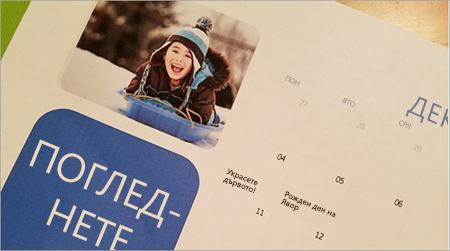 Показва календар със снимки