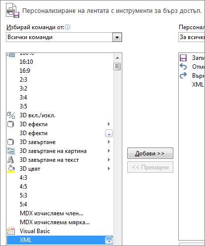"""В списъка с команди изберете XML и след това щракнете върху """"Добави""""."""