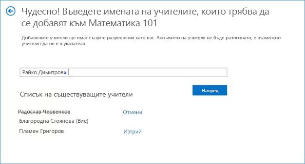 Екранна снимка на списъка с учители.