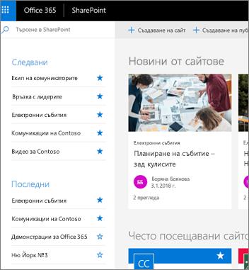 Начална страница на SharePoint Online