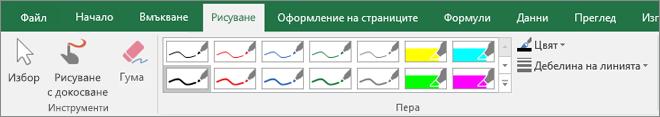"""Показва раздела """"Рисуване"""" в Excel 2016"""