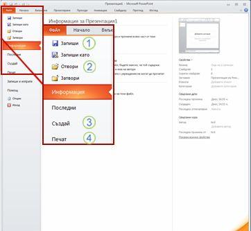 разделът ''файл'' в лентата на powerpoint 2010.