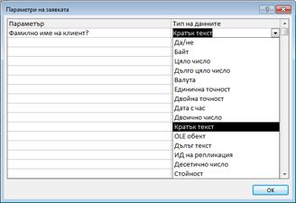 как да скриете таблици от клиентските инструменти в Excel
