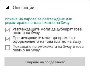 Показване на Sway брандирането в Sway вариант