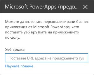 Екран със свойства на Power Apps