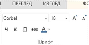"Групата ""Шрифт"" в PowerPoint Online"