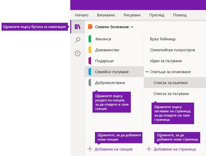 Секции и страници в OneNote за Windows 10