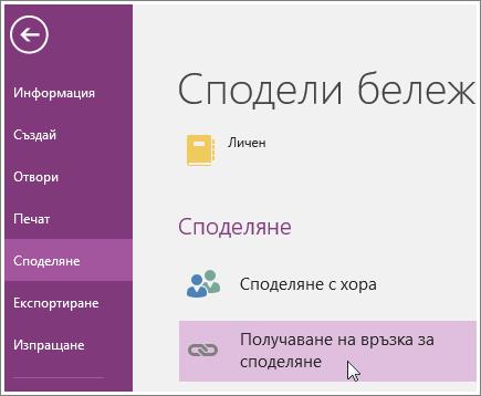 Екранна снимка на потребителския интерфейс за получаване на връзка за споделяне в OneNote 2016.