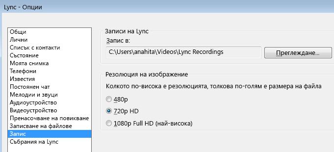 Екранна снимка на разделителната способност и местоположението на записите