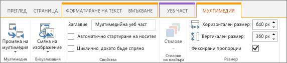 Мултимедийни раздел в лентата за редактиране